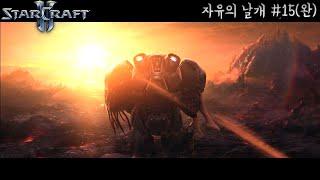 [15화][완결]스타크래프트2 : 자유의 날개 스토리 …