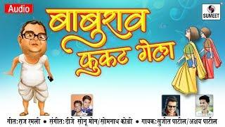 Baburao Fukat Gela - Marathi Lokgeet - Sumeet Music