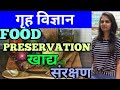 HOME SCIENCE FOOD PRESERVATION METHODS FOR LT,TGT,PGT,NET,JRF,DSSSB,RPSC,GIC