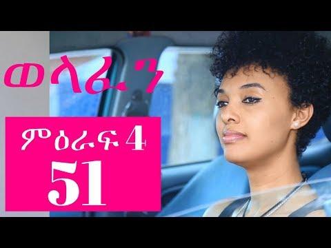 Welafen Drama Season 4 Part 51 – Ethiopian Drama