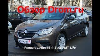 Renault Logan 2018 1.6 (113 л.с.) MT Life - видеообзор