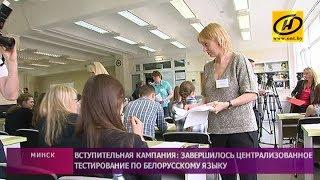 Централизованное тестирование по белорусскому языку прошло 12 июня