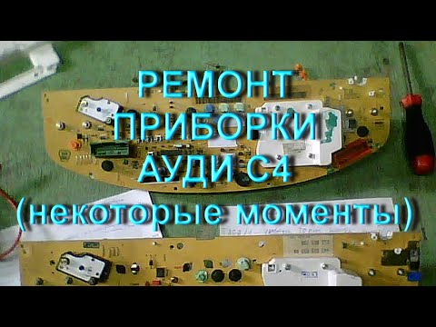 Ремонт приборки с БК и БСК на Ауди С4 (в кратце)