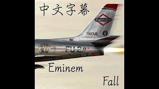 【歌曲翻譯】Eminem-Fall (中文字幕)