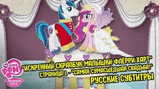 """Пони - """"Королевская свадьба"""" - Эп. #1 - """"Искренний скрапбук малышки Флёрри Харт"""" - Русские субтитры"""