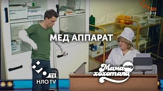 Медицинский Аппарат Самообслуживания   Мамахохотала   НЛО TV