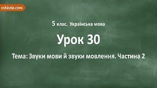 #30 Звуки мови й звуки мовлення. Частина 2. Відеоурок з української мови 5 клас