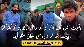 Chiniot TIk Toker Exclusive Story