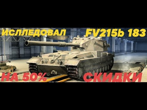 😎ИССЛЕДОВАЛ X FV215b 183  В WOT BLITZ