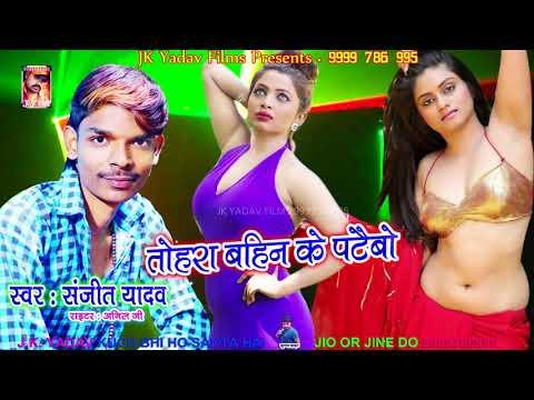 तोरा बहिन के पटेबौ - Tora Bahin Ke Paytbow - Popular Maithili Song 2019 - Sanjeet Yadav