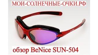 Обзор солнечных спортивных очков BeNice SUN 504 от МОИ-СОЛНЕЧНЫЕ-ОЧКИ.РФ