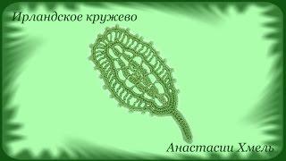 Ажурный листочек вязанный крючком с обвязкой из пико.  Ирландское кружево. видео-урок.