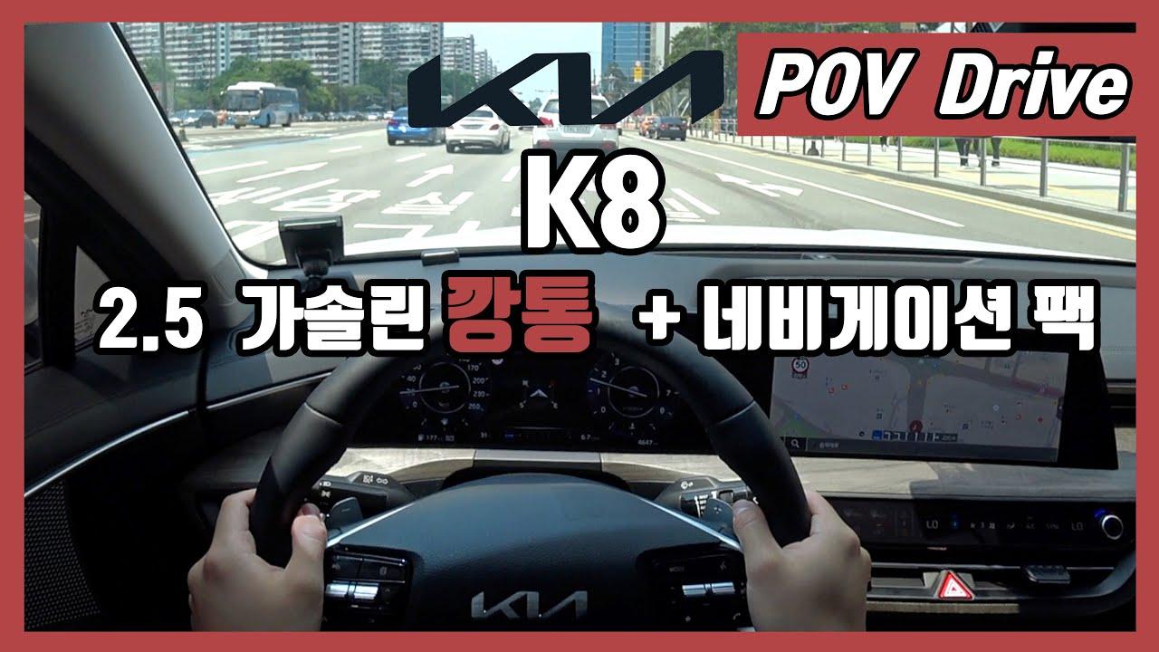 기아 k8 깡통운전해봤습니다 과연 어떤 느낌일까? 2.5 가솔린 노블레스 라이트