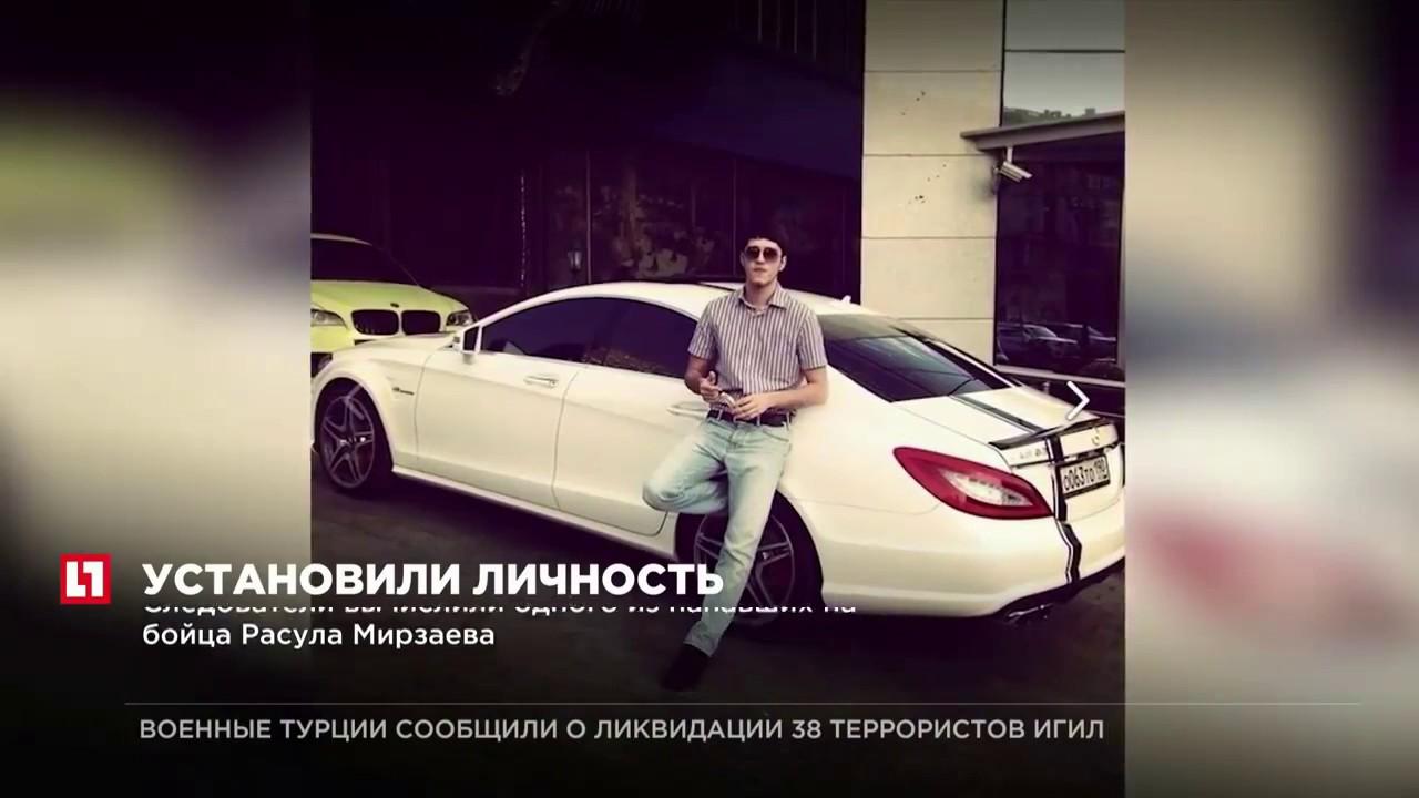 Следователи вычислили одного из нападавших на бойца Расула Мирзаева