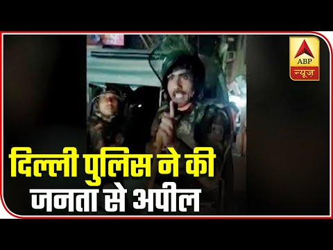 Delhi: Police On Streets To Inform People About Normalcy | ABP News