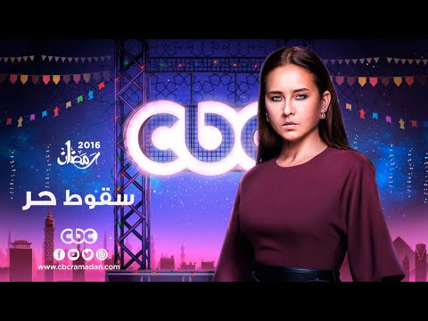 إنتظرونا... في رمضان 2016 مع مسلسل سقوط حر على سي بي سي