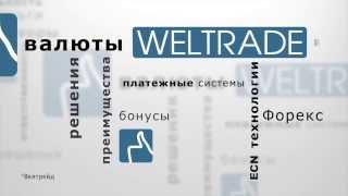 Лучшее для рынка Forex - Weltrade(Стабильность, ответственность и ECN технологии, инвестиции, обзоры рынков, обучение, автоматическая торговл..., 2013-10-23T08:58:15.000Z)