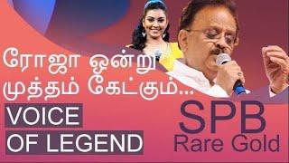 ரோஜா ஒன்று முத்தம் | Roja ondru mutham | ILAYARAJA | SPB Live Performance | Ramya Duraiswamy