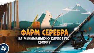 Русская Рыбалка 4 Фарм серебра на Карповую сборку