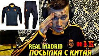 Костюм Real Madrid Unboxing / Обзор | #15 [ПОСЫЛКА С ТОГО СВЕТА]