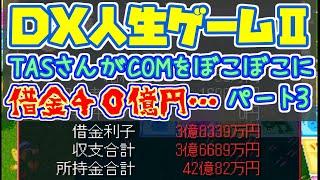 プレイステーション DX人生ゲーム2  ゆっくり実況Part3 COMをボコボコにしてパラメータ所持金最大を目指す [TASさんの休日]