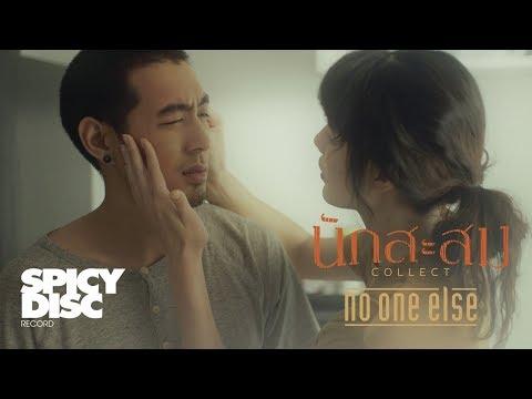 No One Else - นักสะสม (Collect) | (OFFICIAL MV)