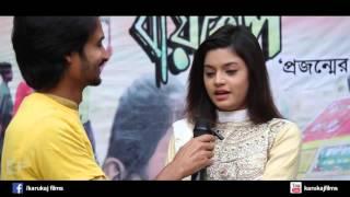 bapjaner bioscope campaign in rajsahi university