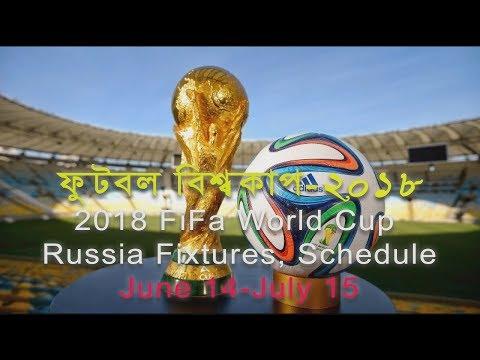 Fifa World Cup Fixtures, Schedule- 2018