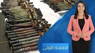 برنامج الصفحة الأولى | إيران تقوم بتهريب السلاح إلى لبنان | 2018.10.22