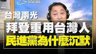 '21.01.26【觀點│唐湘龍時間】「台灣兩光」拜登重用台灣人民進黨為什麼沉默