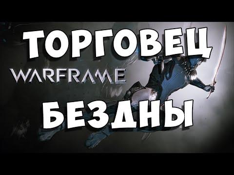 WARFRAME - Торговец бездны 08.01.15 + Эмблема клана