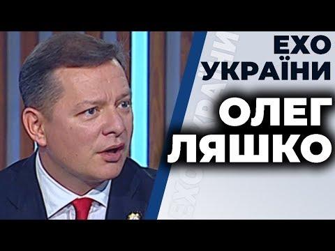 """Олег Ляшко гість ток шоу """"Ехо України"""" 28.05.20"""