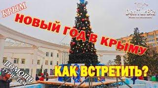 видео Новый год в Крыму 2017