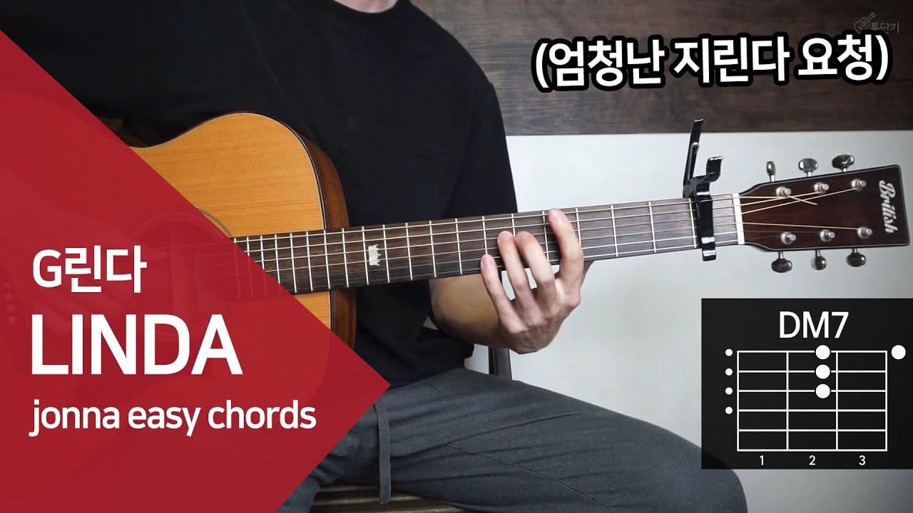 (채신기술 적용) 린다G - LINDA : 기타 코드 연주 (통단기 쉬운버전)
