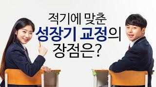 [서울H교정치과] 적기에 맞춘 성장기 교정의 정점은?