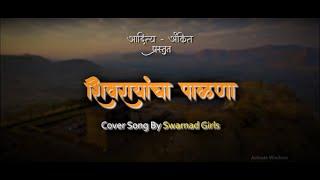 Zulava palna balshivajicha | Swarnad girls | AJAY ATUL | ADITYA ANKIT| Aditya Nere | jay shivray