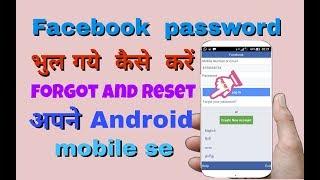 facebook password bhul gaye / kaise kare reset /on mobile [in hindi]