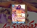 Hanumanthu Full Movie | Srihari, Madhu Sharma | Chandra Mahesh | Vandemataram Srinivas