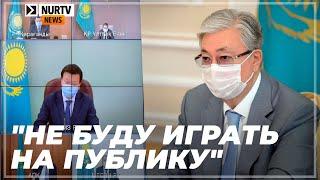 Уволить правительство перед заседанием советовали Токаеву