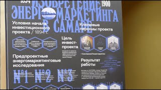Открытие выставки к 125-летию энергомаркетинговой и энергосбытовой деятельности в регионе