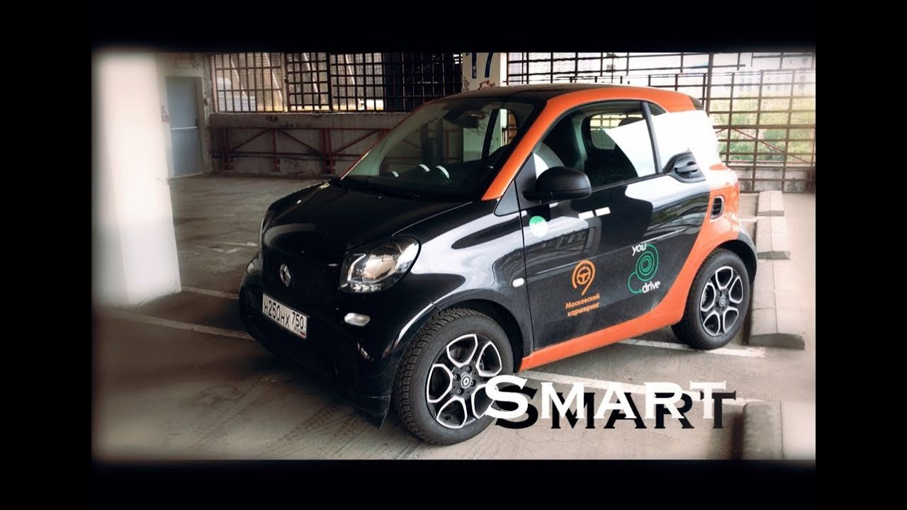 Каршеринг You Drive. Обзор Smart fortwo.