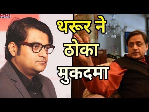 Arnab Goswami की बढ़ी मुश्किल, Shashi Tharoor ने Delhi High Court में ठोका Defamation Case