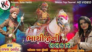rajal barot/new song /2017/Bhathiji ni Lalkar