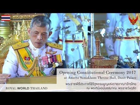 THAILAND 2017 :: Opening Constitutional Ceremony - พระราชพิธีประกาศใช้รัฐธรรมนูญ 2560 (TAPE)