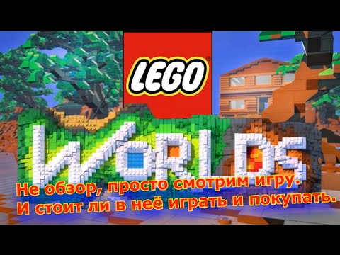 МИР LEGO Worlds #0 Смотрим игру ( где скачать )