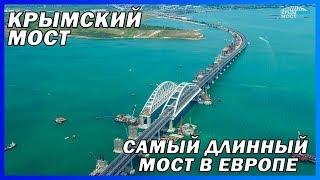КРЫМСКИЙ МОСТ. Строительство сегодня 15.05.2018. Керченский мост.