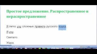 Простые предложения в русском языке.
