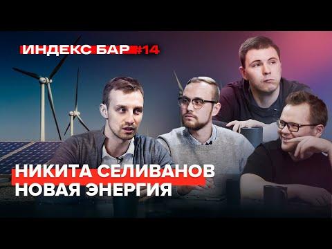 Новости во время карантина. Альтернативная энергия. Никита Селиванов | ИндексБар #14