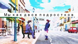 [AMV] Мы как двое подростков - я и ты.