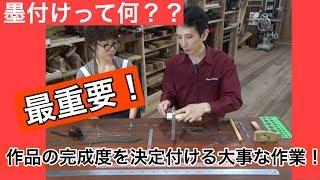 木工にまつわる疑問に答えていく「これって何?」のコーナー。 木工をす...